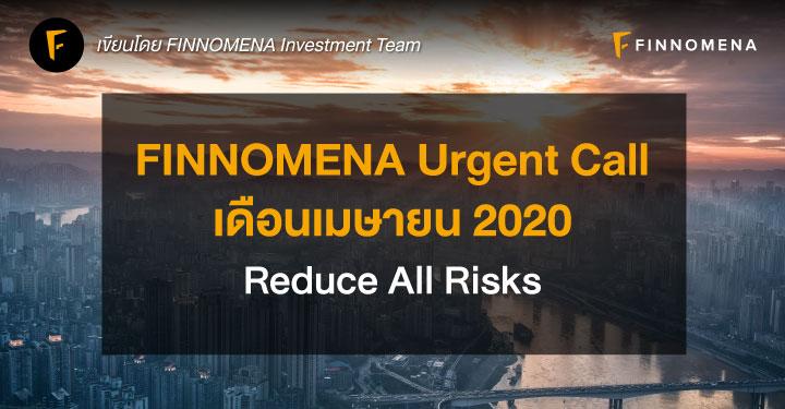 FINNOMENA Urgent Call เดือนเมษายน 2020: Reduce All Risks