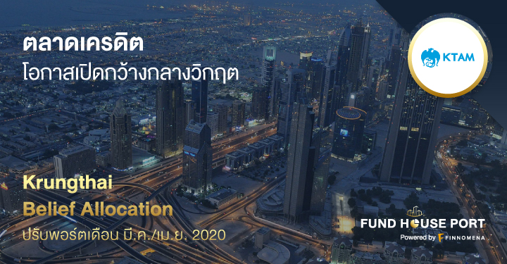 Krungthai Belief Allocation ปรับพอร์ตเดือน มี.ค./เม.ย. 2020: ตลาดเครดิต โอกาสเปิดกว้างกลางวิกฤต