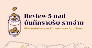 review-5-expense-app-cover