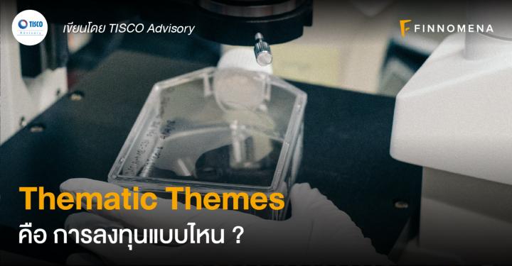 Thematic Themes คือ การลงทุนแบบไหน ?