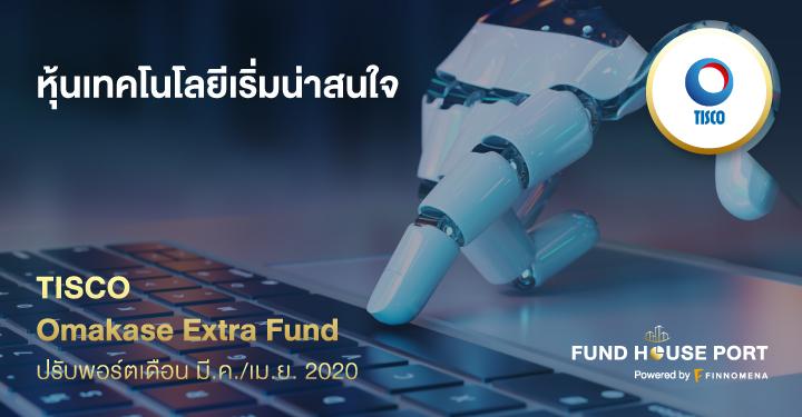 TISCO Omakase Extra Fund ปรับพอร์ตเดือน มี.ค./เม.ย. 2020: หุ้นเทคโนโลยีเริ่มน่าสนใจ