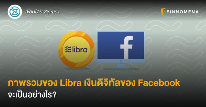 ภาพรวมของ Libra เงินดิจิทัลของ Facebook จะเป็นอย่างไร?
