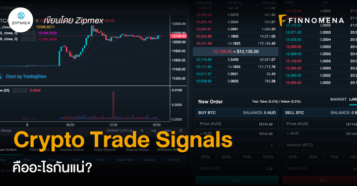 Crypto Trade Signals คืออะไรกันแน่?