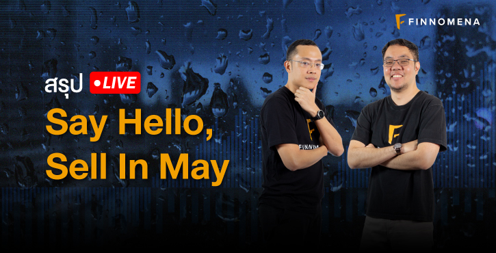 สรุป LIVE Say Hello, Sell in May
