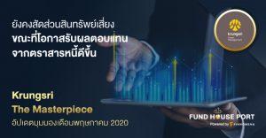 Krungsri The Masterpiece อัปเดตมุมมองเดือนพฤษภาคม 2020: ยังคงสัดส่วนสินทรัพย์เสี่ยง ขณะที่โอกาสรับผลตอบแทนจากตราสารหนี้ดีขึ้น