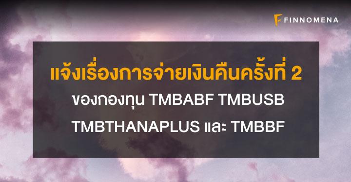 แจ้งเรื่องการจ่ายเงินคืนครั้งที่ 2 ของกองทุน TMBABF TMBUSB TMBTHANAPLUS และ TMBBF