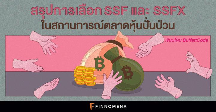 สรุปการเลือก SSF และ SSFX ในสถานการณ์ตลาดหุ้นปั่นป่วน