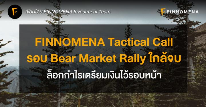 FINNOMENA Tactical Call: รอบ Bear Market Rally ใกล้จบ ล็อกกำไรเตรียมเงินไว้รอบหน้า