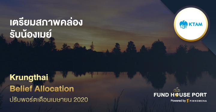 Krungthai Belief Allocation ปรับพอร์ตเดือน เม.ย. 2020: เตรียมสภาพคล่องรับน้องเมย์