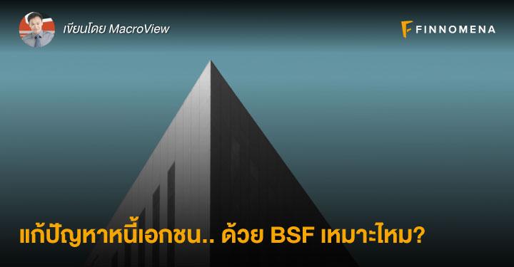 แก้ปัญหาหนี้เอกชน.. ด้วย BSF เหมาะไหม?