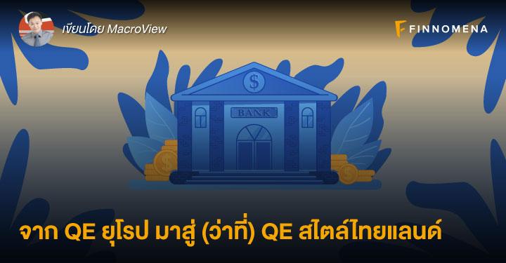 จาก QE ยุโรป มาสู่ (ว่าที่) QE สไตล์ไทยแลนด์