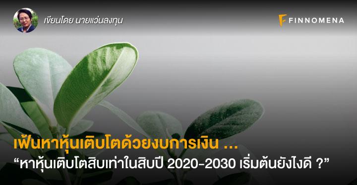 """เฟ้นหาหุ้นเติบโตด้วยงบการเงิน ... """"หาหุ้นเติบโตสิบเท่าในสิบปี 2020-2030 เริ่มต้นยังไงดี ?"""""""