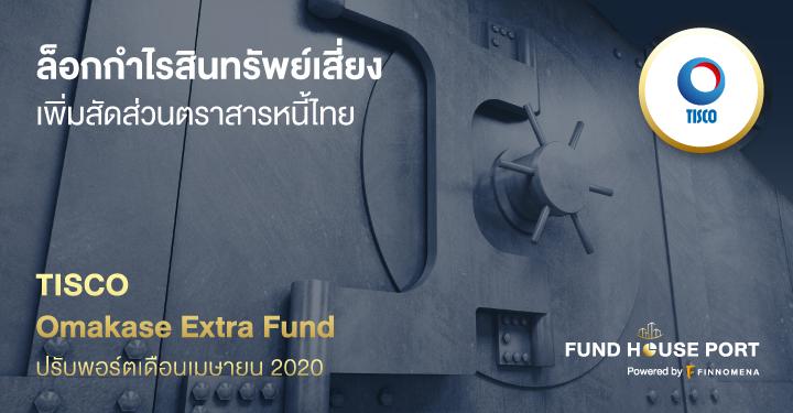 TISCO Omakase Extra Fund ปรับพอร์ตเดือน เม.ย. 2020: ล็อกกำไรสินทรัพย์เสี่ยง เพิ่มสัดส่วนตราสารหนี้ไทย
