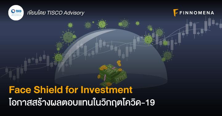 Face Shield for Investment โอกาสสร้างผลตอบแทนในวิกฤตโควิด-19