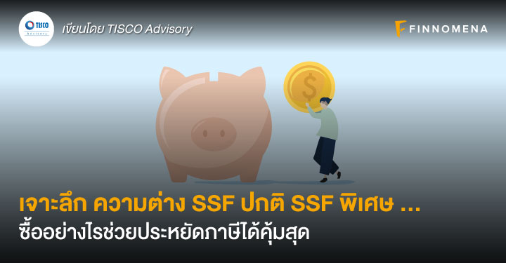 เจาะลึก ความต่าง SSF ปกติ SSF พิเศษ ... ซื้ออย่างไรช่วยประหยัดภาษีได้คุ้มสุด