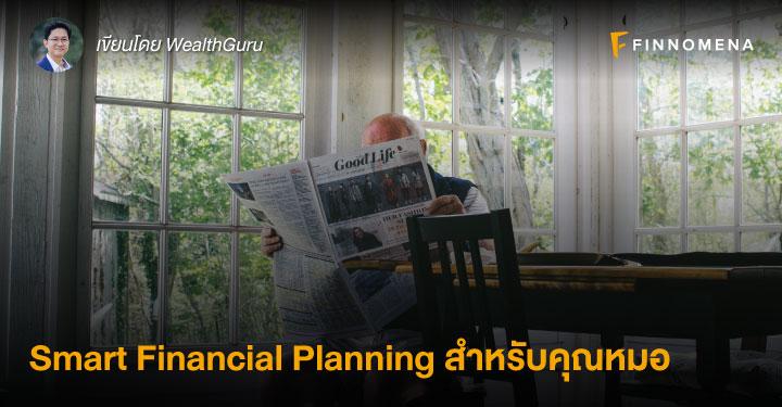 Smart Financial Planning สำหรับคุณหมอ