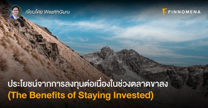 ประโยชน์จากการลงทุนต่อเนื่องในช่วงตลาดขาลง (The Benefits of Staying Invested)