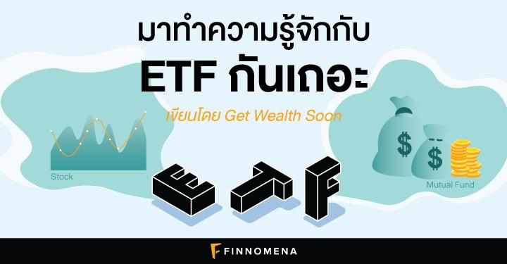 ETF คืออะไร