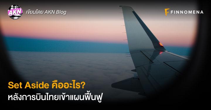 Set Aside คืออะไร? หลังการบินไทยเข้าแผนฟื้นฟู