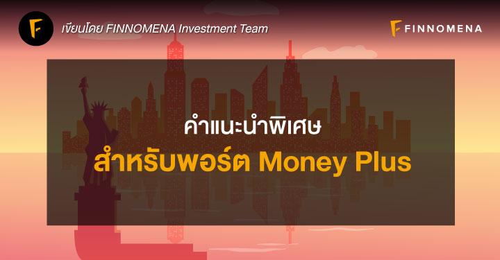 คำแนะนำพิเศษ : สำหรับพอร์ต Money Plus