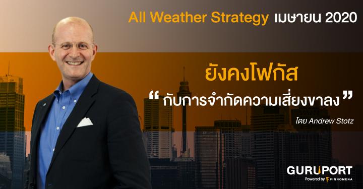 All Weather Strategy เมษายน 2020: ยังคงโฟกัสกับการจำกัดความเสี่ยงขาลง