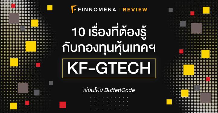 10 เรื่องที่ต้องรู้กับกองทุนหุ้นเทคฯ KF-GTECH