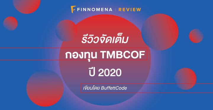 รีวิวจัดเต็มกองทุน TMBCOF ปี 2020