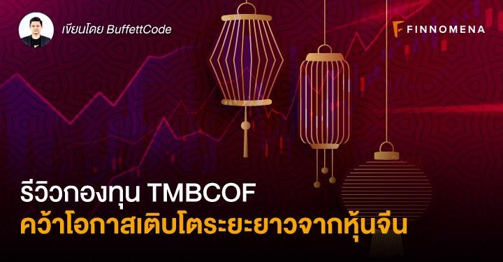 รีวิวกองทุน TMBCOF: คว้าโอกาสเติบโตระยะยาวจากหุ้นจีน