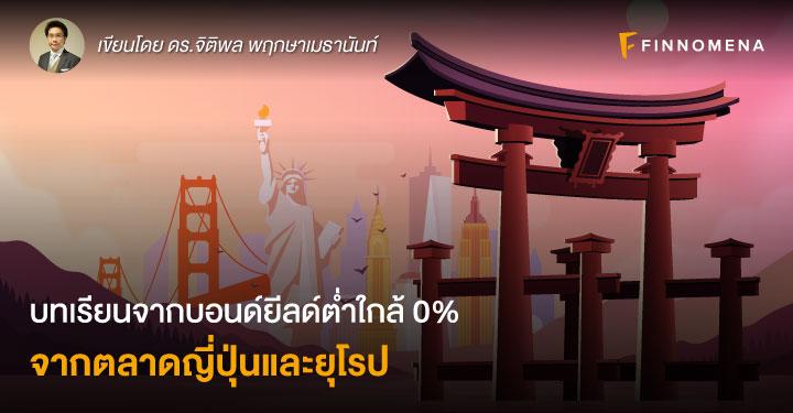บทเรียนจากบอนด์ยีลด์ต่ำใกล้ 0% จากตลาดญี่ปุ่นและยุโรป