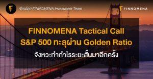 FINNOMENA Tactical Call: S&P 500 ทะลุผ่าน Golden Ratio จังหวะทำกำไรระยะสั้นมาอีกครั้ง
