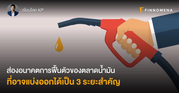 ส่องอนาคตการฟื้นตัวของตลาดน้ำมัน ที่อาจแบ่งออกได้เป็น 3 ระยะสำคัญ