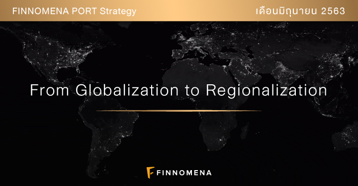 FINNOMENA PORT Strategy เดือนมิถุนายน 2020 : From Globalization to Regionalization
