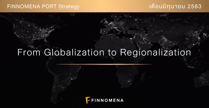 FINNOMENA PORT Strategy เดือนมิถุนายน 2020 : From Globalization to Regionalization