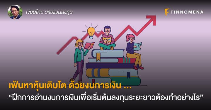 """เฟ้นหาหุ้นเติบโต ด้วยงบการเงิน ... """"ฝึกการอ่านงบการเงินเพื่อเริ่มต้นลงทุนระยะยาวต้องทำอย่างไร"""""""