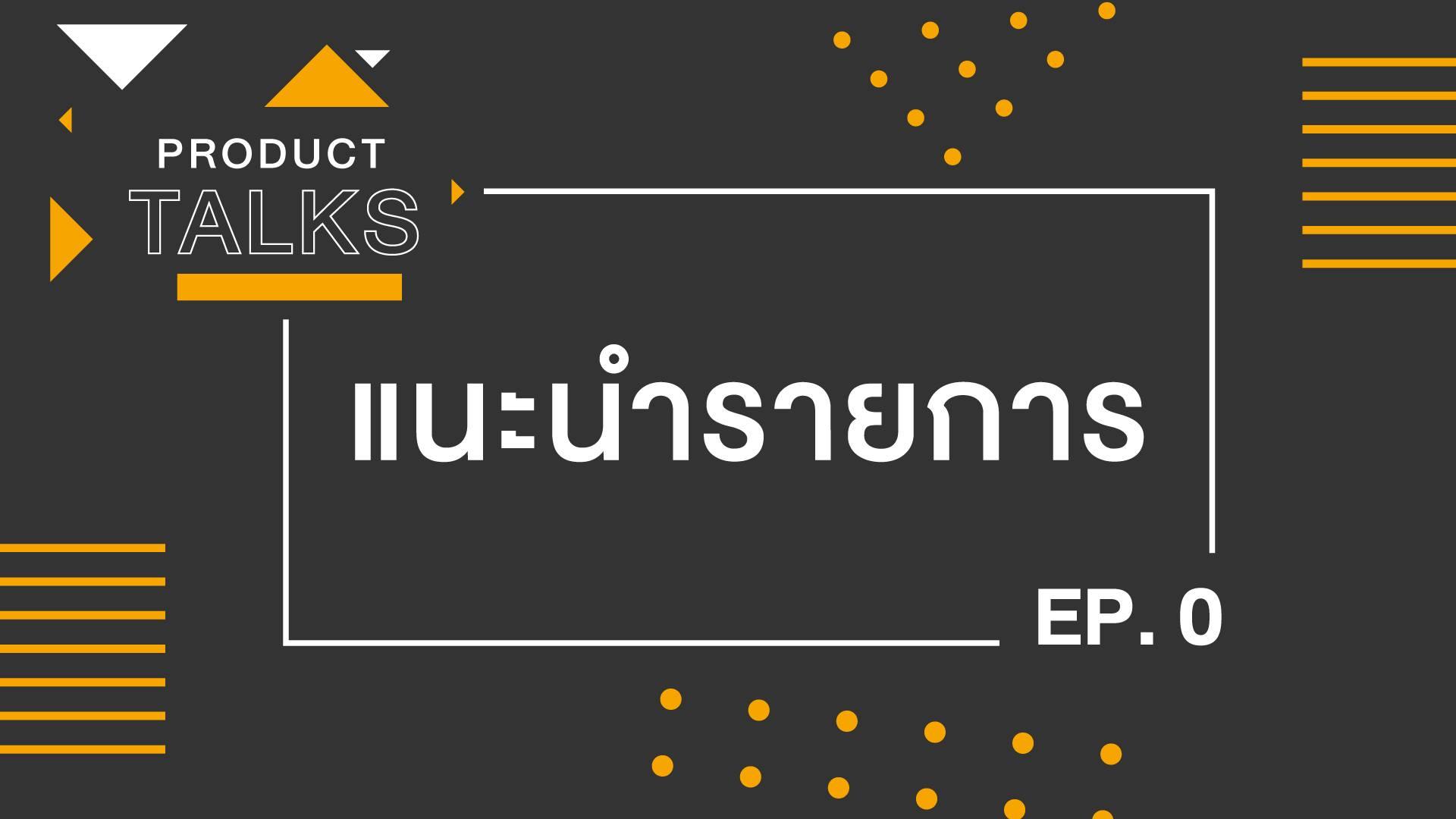 Product Talks: EP.0 แนะนำรายการใหม่ FINNOMENA Product Talks