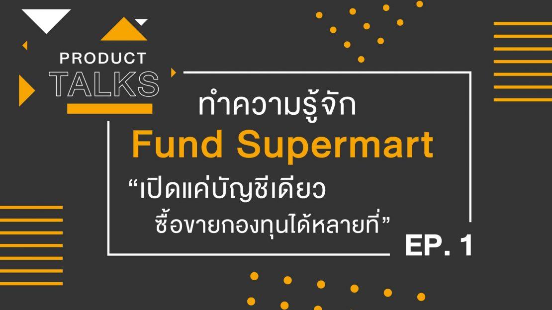 "Product Talks: EP.1 Product Talks: EP.1 ทำความรู้จัก Fund Supermart ""เปิดแค่บัญชีเดียว ซื้อขายกองทุนได้หลายที่"""