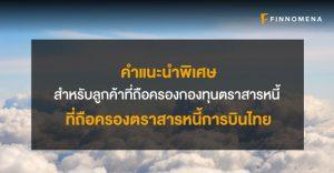 คำแนะนำพิเศษ : สำหรับลูกค้าที่ถือครองกองทุนตราสารหนี้ ที่ถือครองตราสารหนี้การบินไทย