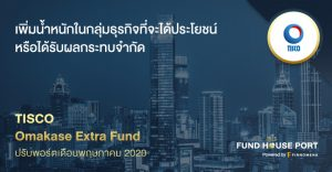 TISCO Omakase Extra Fund ปรับพอร์ตเดือน พ.ค. 2020: เพิ่มน้ำหนักในกลุ่มธุรกิจที่จะได้ประโยชน์ หรือได้รับผลกระทบจำกัด