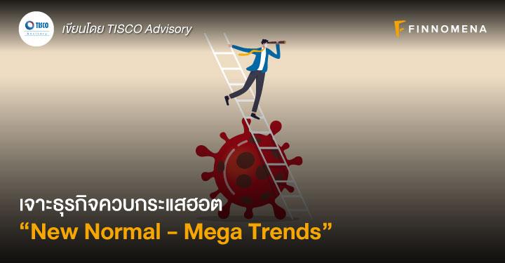 """เจาะธุรกิจควบกระแสฮอต """"New Normal - Mega Trends"""""""