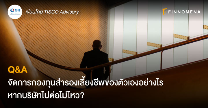 Q&A: จัดการกองทุนสำรองเลี้ยงชีพของตัวเองอย่างไร หากบริษัทไปต่อไม่ไหว?