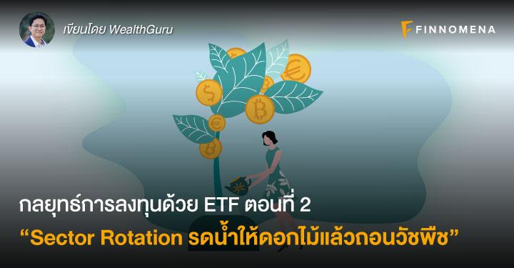 """กลยุทธ์การลงทุนด้วย ETF ตอนที่ 2: """"Sector Rotation รดน้ำให้ดอกไม้แล้วถอนวัชพืช"""""""