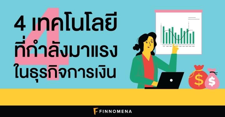 4 เทคโนโลยีที่กำลังมาแรงในธุรกิจการเงิน