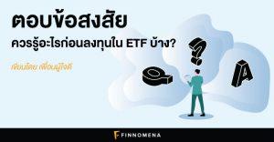 ตอบข้อสงสัย ควรรู้อะไรก่อนลงทุนใน ETF บ้าง?