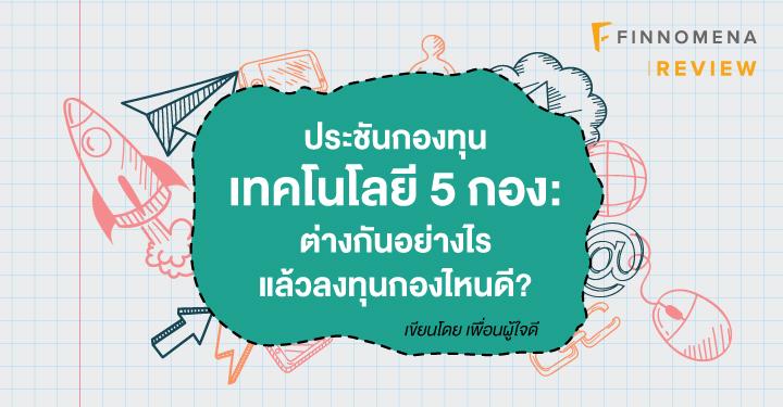 ประชันกองทุนเทคโนโลยี 5 กอง: ต่างกันอย่างไร แล้วลงทุนกองไหนดี?