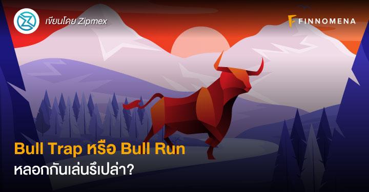 Bull Trap หรือ Bull Run หลอกกันเล่นรึเปล่า ?