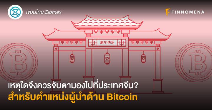 เหตุใดจึงควรจับตามองไปที่ประเทศจีน? สำหรับตำแหน่งผู้นำด้าน Bitcoin