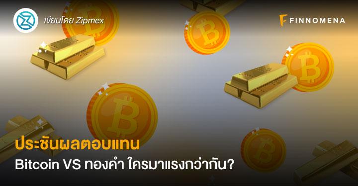 ประชันผลตอบแทน: Bitcoin VS ทองคำ ใครมาแรงกว่ากัน?