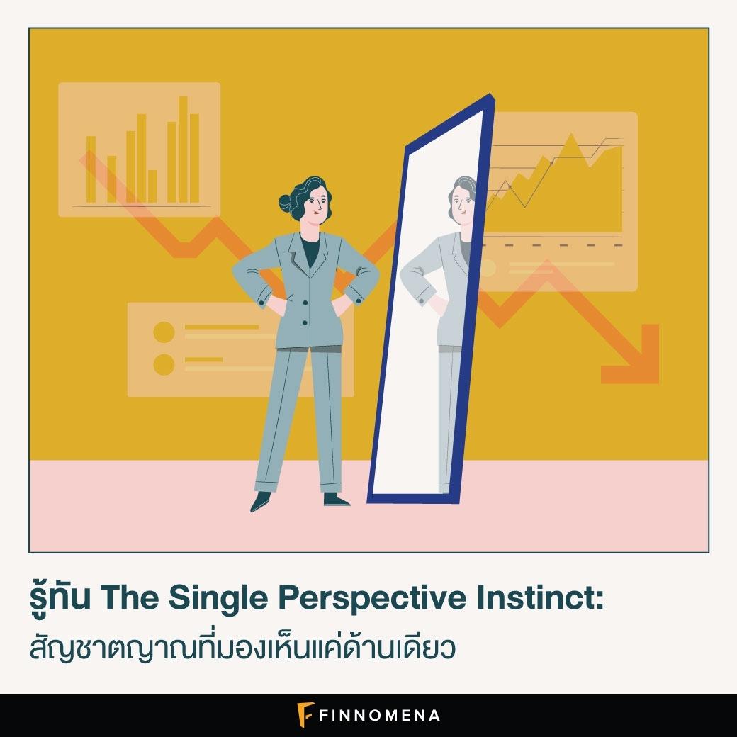 หรือเรากำลังโดนหลอก? สรุป 5 บทเรียนการลงทุนที่ได้จากหนังสือ Factfulness