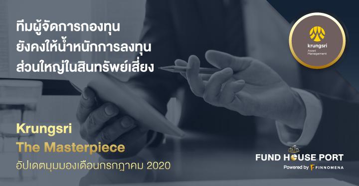 Krungsri The Masterpiece อัปเดตมุมมองเดือนกรกฎาคม 2020: ทีมผู้จัดการกองทุนยังคงให้น้ำหนักการลงทุนส่วนใหญ่ในสินทรัพย์เสี่ยง