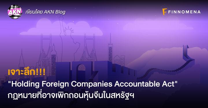 """เจาะลึก!!! """"Holding Foreign Companies Accountable Act"""" กฏหมายที่อาจเพิกถอนหุ้นจีนในสหรัฐฯ"""